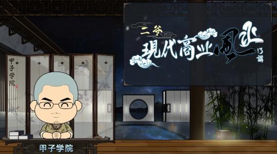 甲子学院·二爷·现代商业风水