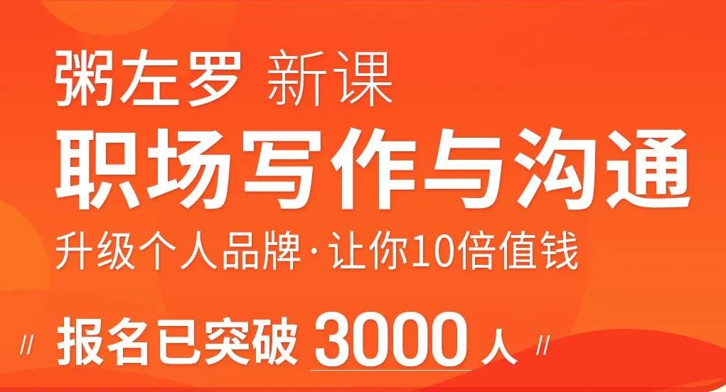 粥左罗【职场写作与沟通:升级个人品牌, 让你10倍值钱(25讲)】