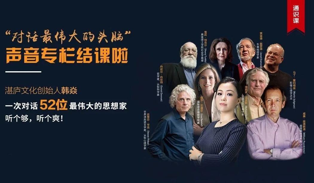 《韩焱·对话最伟大的头脑》湛庐文化 52位最伟大的思想家对话听个够,听个爽