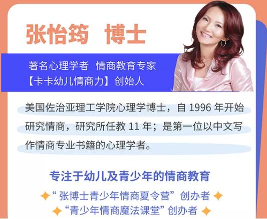 张怡筠:小学生心理成长必修课·中华悦读