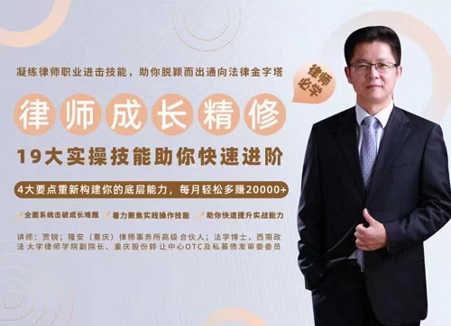 智元·律师成长精修班:19大实操技能助你快速进阶