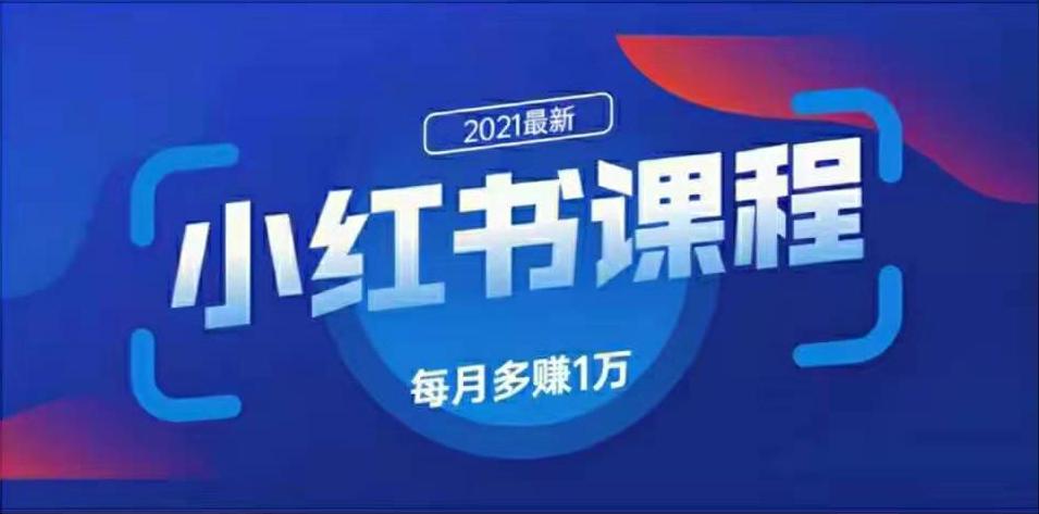 九京:2021最新小红书精准引流课程1.0 ,只要产品够好,绝对不会被埋没
