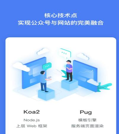 慕课:Koa2 实现电影微信公众号前后端开发课程