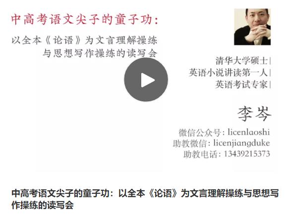 李岑:中考高语文尖子的子童功(论语),让孩子喜欢抽象化思考!