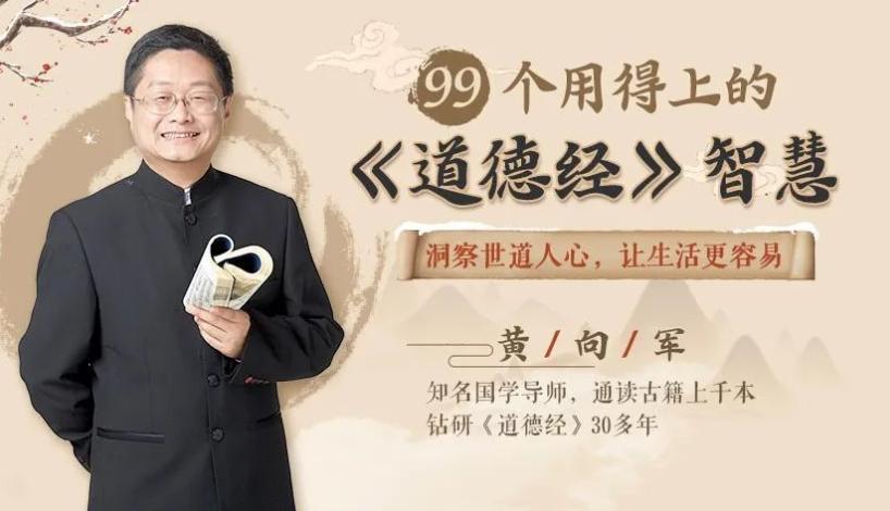 99个用得上的《道德经》智慧讲师:黄向军洞察世道人心让生活更容易!
