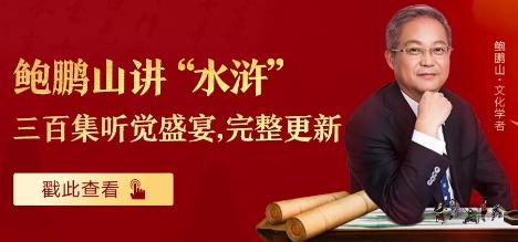 鲍鹏山:说水浒300讲听觉盛宴课程完整,全面串讲重点人物,真正读懂英雄