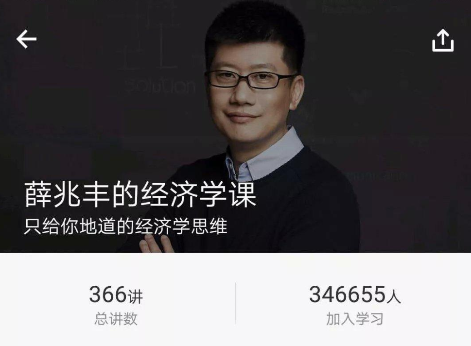 薛兆丰:经济学课程完整,地道的经济思维让你能够学以致用的知识体系!