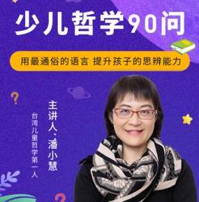 潘小慧:儿少哲学90问,用最普通的语言提升孩子的思辨能力