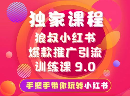 狼叔:小红书爆款推广引流训练课9.0,23节视频实操课程+话术指导