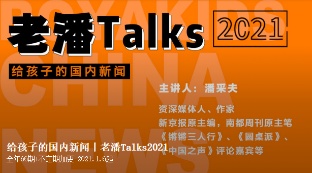 老潘Talks 2021博雅小学堂:给孩子的国内新闻