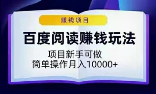 百阅度读赚玩钱法,目项新手可做,简单操作月入10000+