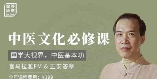 潘毅教授的中医文化必修课程完整(共126集附带电子书)