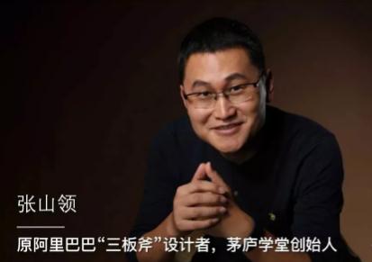 张山领的企业管理的六脉神剑课程完整