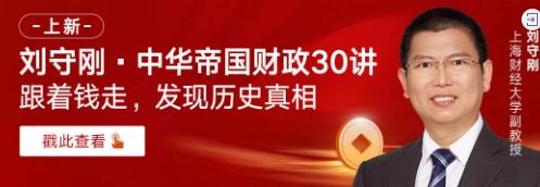 刘守刚中华帝国财政30讲(完整)跟着钱走去发现历史真相!