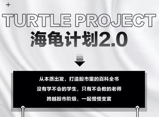 海龟计划2.0打造股市里的百科全书,跨越股市阶级一起慢慢变富!
