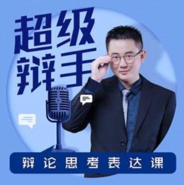 刘京京的华语辩论冠军的思辩表达课程(含电子书)每个人的必修课