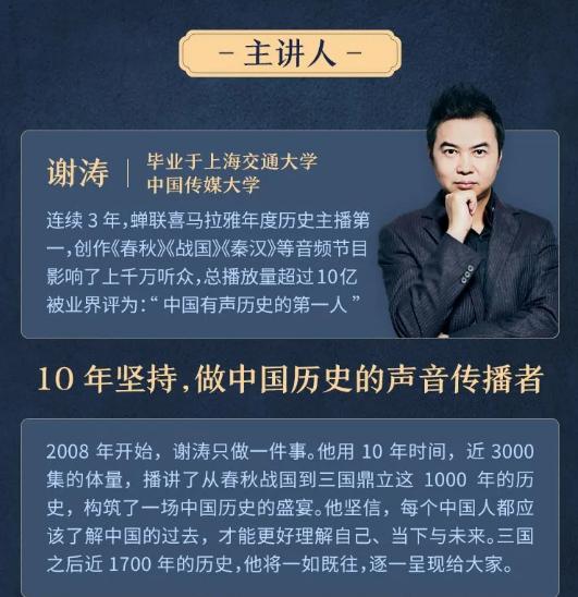 三国到明清谢涛的有声历史剧,让历史复活的演绎方式高达4000集的历史大剧!