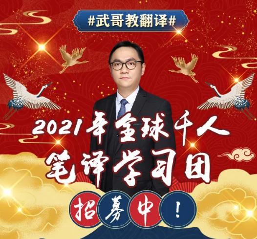 2021年全球千人笔译学习团,武峰八周笔译全年四期,为各种翻译坚实的基础!