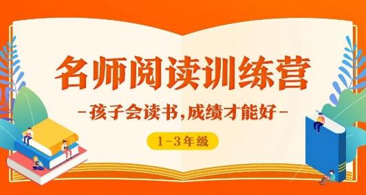 名师阅读训练营1-3年级课程,张泉灵领衔四大名师让孩子阅读能力变成终身竞争力!