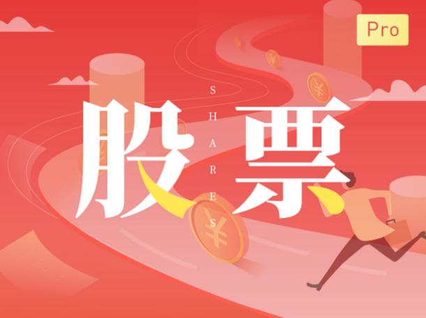 我的股票计划Pro(行业分析版)朱振鑫与张楠主讲