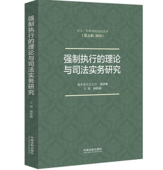 强制执行的理论与司法实务研究电子书(PDF) 孙佑海著作