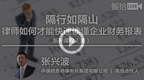 律师如何才能快速读懂企业财务报表课程,主讲:张兴波