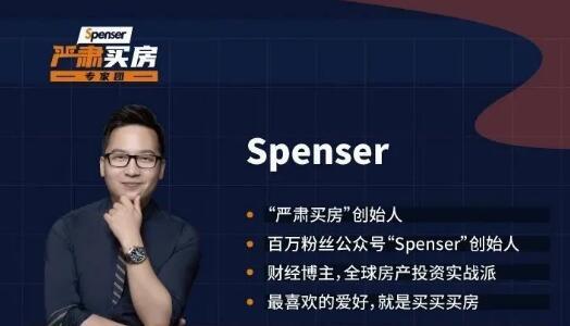 Spenser·严肃买房会员群第2期,今年该买房子了