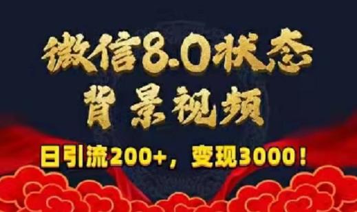 微信8.0状态背景视频课程,日引流200+,变现300+