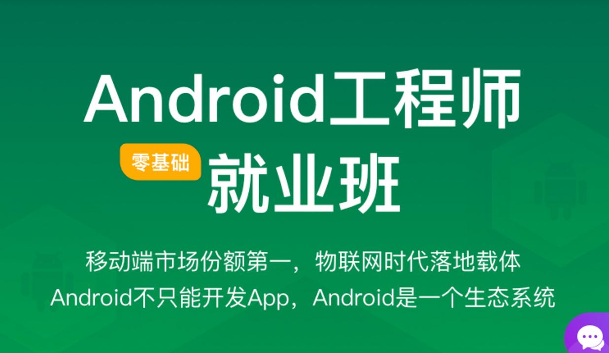 慕课·2020安卓工Android工程师就业班(全套完整版)定制的面试指导,零基础到就业