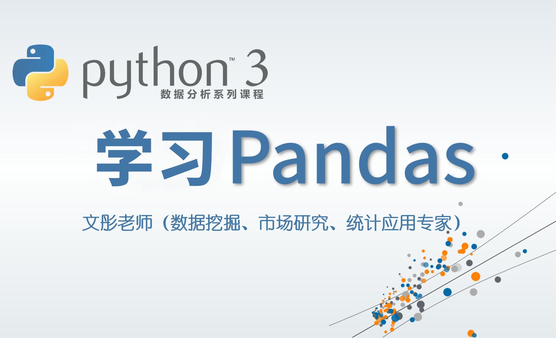 Python 3 数据分析与挖掘系列课程完整版