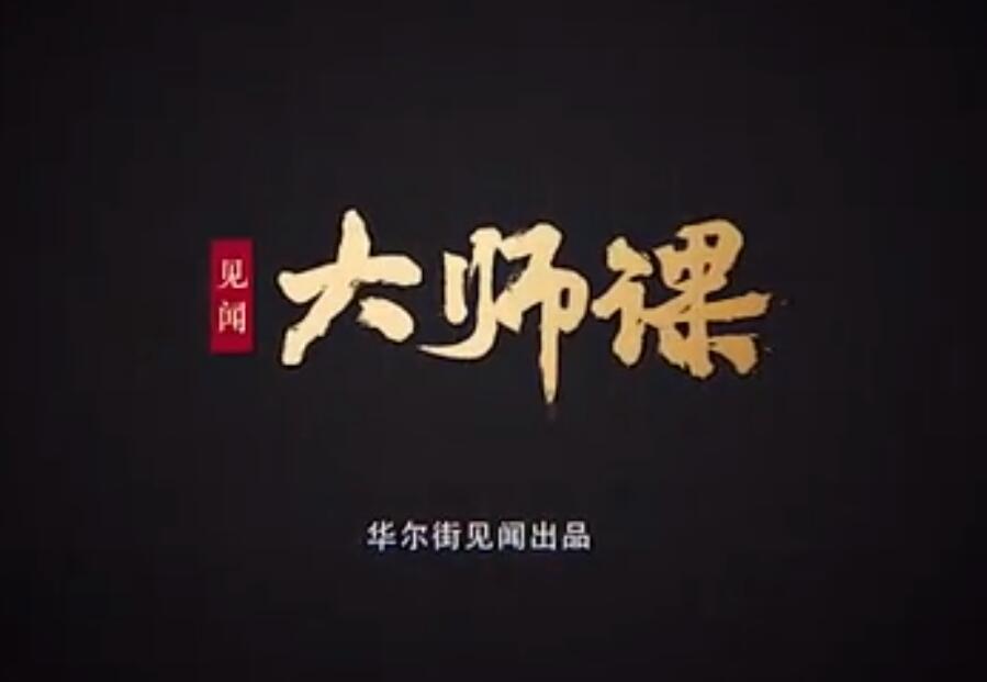大师课·中国房地产市场的时空格局-陆铭