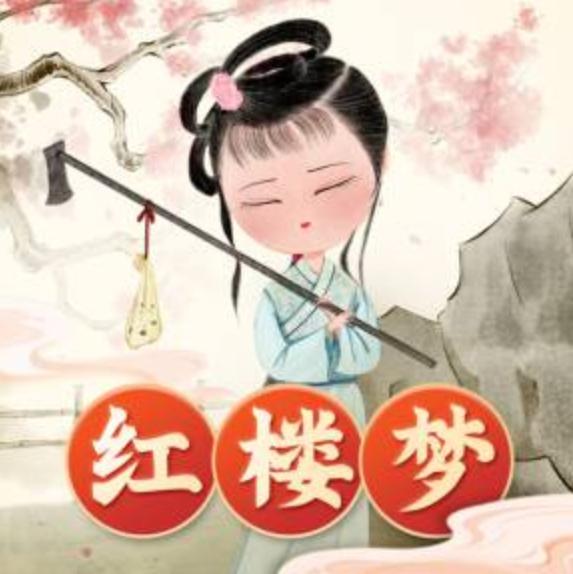 狮子老爸红楼梦广播剧完整课程