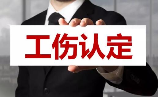 工伤认定流程及赔偿标准(1-10级)2020版电子书PDF
