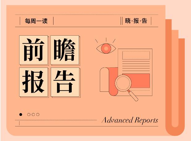 2021前瞻行业每周报告,带你快速摸清行业的商业规律!