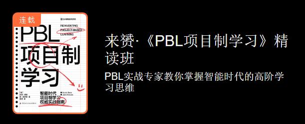 来赟PBL项目制学习精读班,掌握智能时代的高阶学习思维