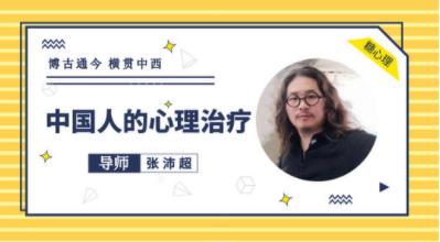 张沛超一门专治中国人的心理治疗课(20讲)博古通今横贯中国!