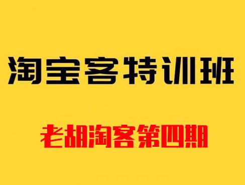 老胡淘客特训营第4-5期(价值4999元)