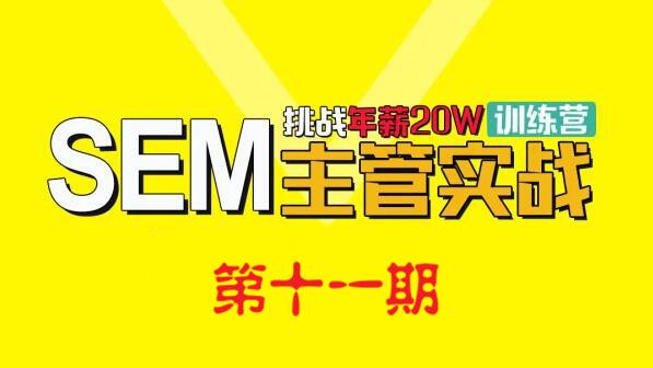 魔贝课凡SEM竞价第8-11期(完整高清)