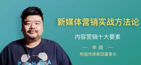 《新媒体营销实战方法论》导师:申晨