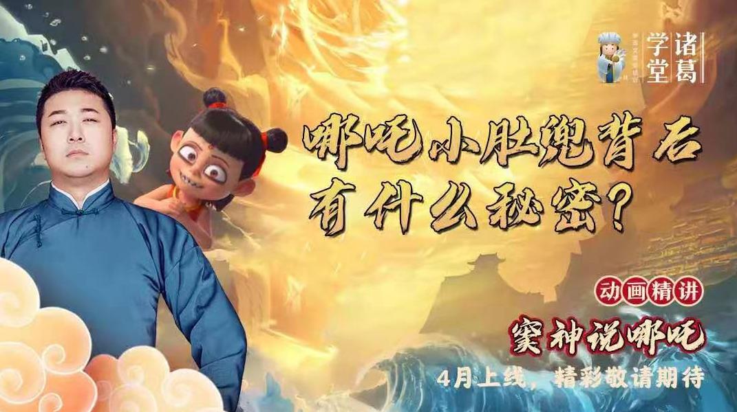 诸葛学堂《窦神说哪吒动画精讲》,价值300元