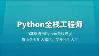 Python全栈工程师,体系课价值4280元