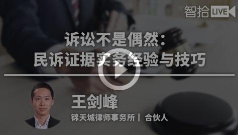 王剑峰:胜诉不是偶然,民诉证据实务经验与技巧,价值199元