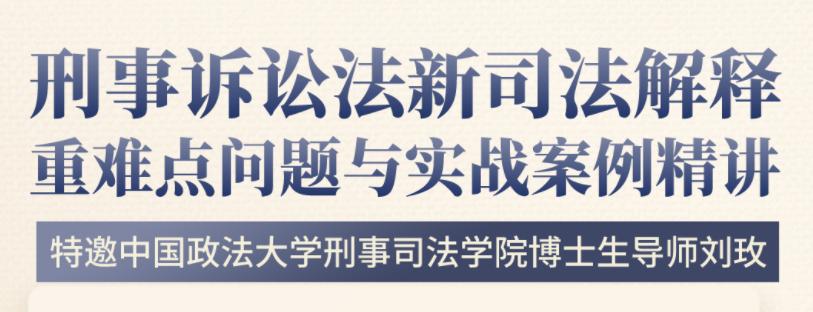 刘玫教授:刑事诉讼法新司法解释重难点精讲,价值399元