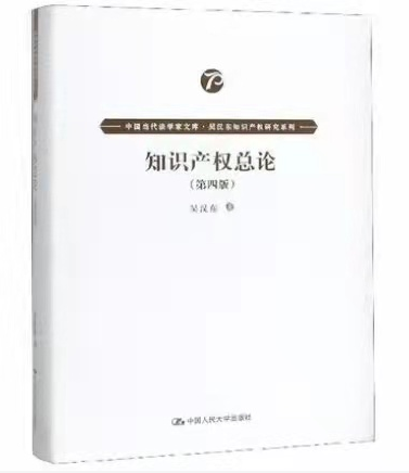 电子书:知识产权总论第四版pdf,价值220元