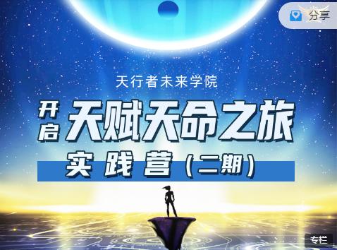 李欣频·杨帆:开启天赋天命之旅实践营第二期,价值1599元