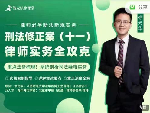 智元《刑法修正案(十一)律师实务全攻克》价值399元