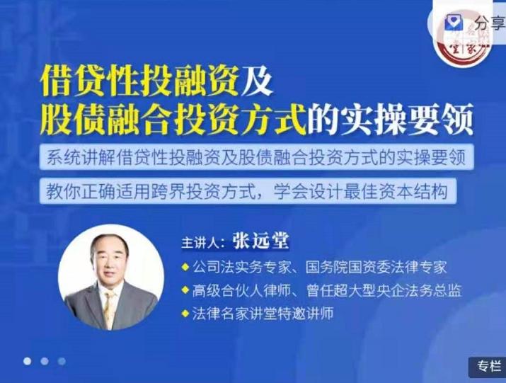 张远堂:借贷性投融资及股债融合投资方式的实操要领,价值699元