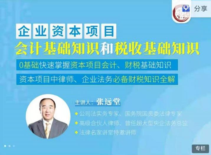 张远堂:企业资本项目会计基础知识和税收基础知识,价值199元
