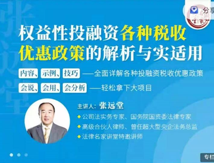 张远堂:权益性投融资各种税收优惠政策的解析与适用专栏,价值199元