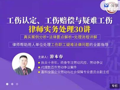 游本春:工伤认定工伤赔偿与疑难工伤律师实务处理30讲,价值699元